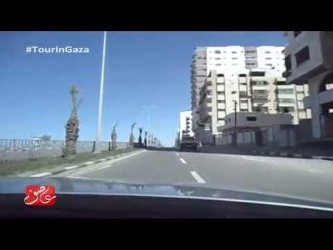 مدينة غزة لكل المغتربين فيديو 2014 Gaza City