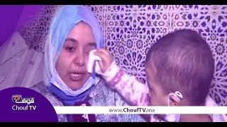 بالفيديو..طفلة صغيرة مُصابة بسرطان العين..مكنقدرش نبكي حيث كنخاف و الأم تبكي بالدموع و تناشد القلوب الرحيمة | حالة خاصة