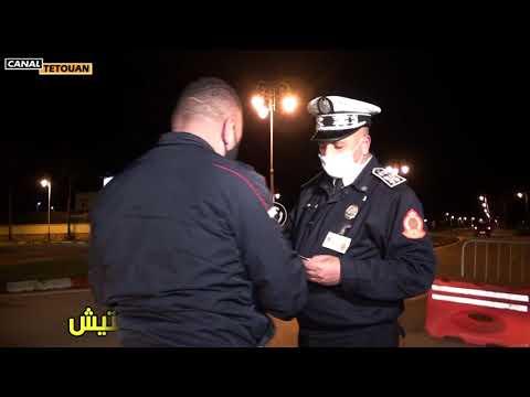 تحركات لعناصر ولاية أمن تطوان خلال شهر رمضان (فيديو)