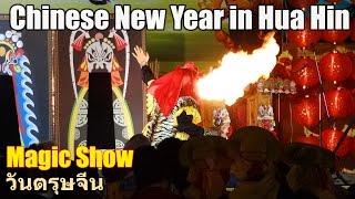 Magic Show, Hua Hin Chinese New Year 2015