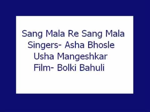 Sang Mala Re Sang Mala- Asha, Usha (Bolki Bahuli)