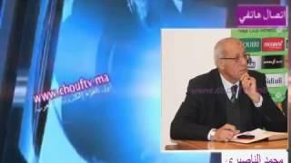 الناصيري لشوف تيفي : الخطأ في اللجنة التي عينت الحكم رداد | تسجيلات صوتية