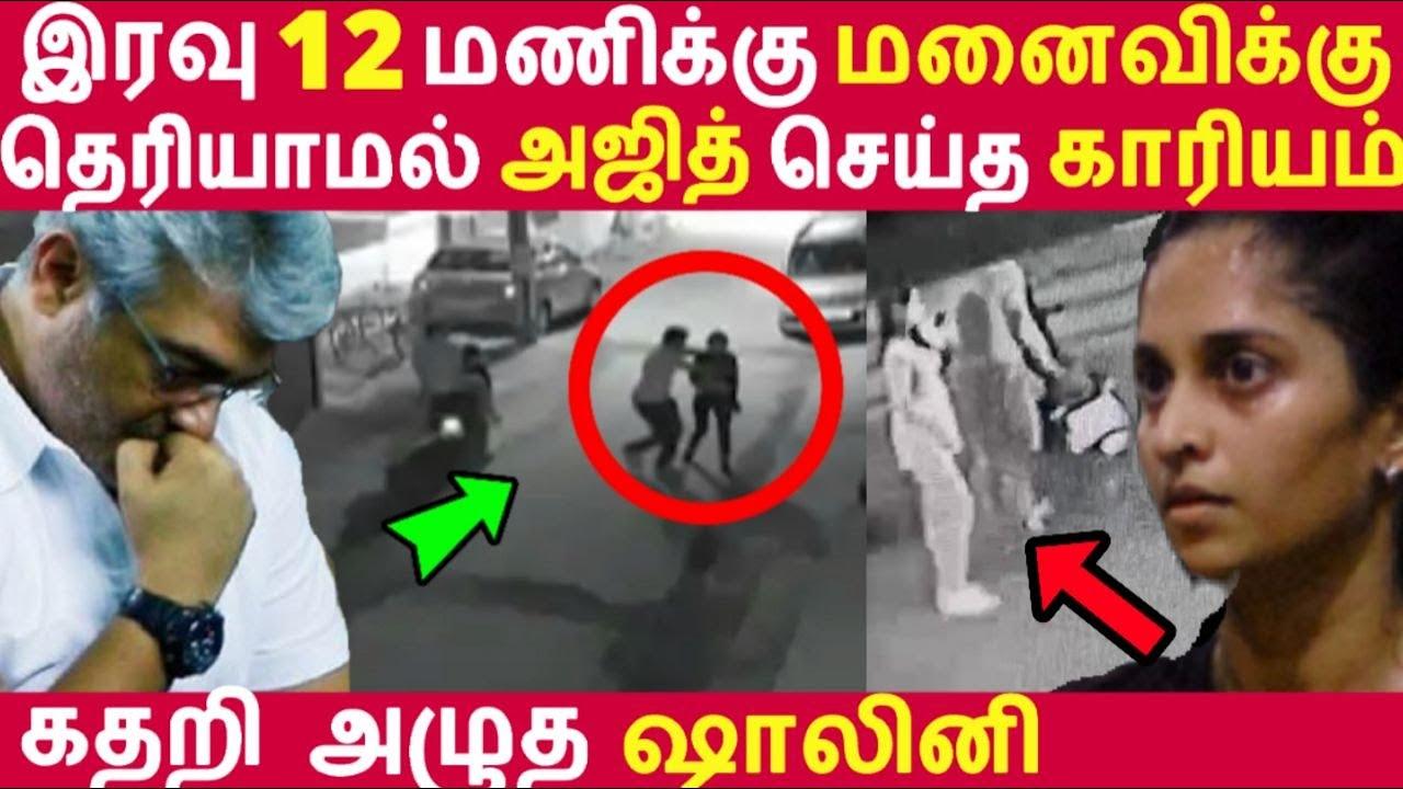இரவு 12 மணிக்கு மனைவிக்கு தெரியாமல் அஜித் செய்த காரியம்! கதறி அழுத ஷாலினி! | Ajith | Tamil News