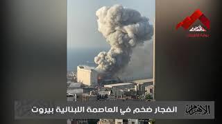انفجار ضخم في العاصمة اللبنانية بيروت