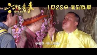 香港廣告六福珠寶《六福喜事》2014賀年廣告