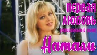 Смотреть или скачать клип Натали - Первая любовь
