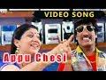 Appu Chesi - Jackpot | Kasinath, Naveena
