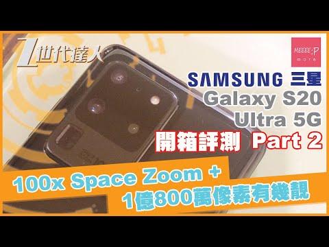 Samsung Galaxy S20 Ultra 5G 開箱評測 Part 2: 100x Space Zoom + 1億800萬像素有幾靚! 108MP 香港5G
