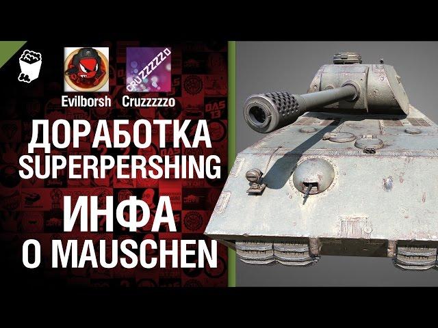 Доработка SuperPershing, инфа о Mauschen - Легкий