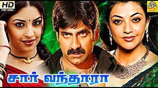 Tamil Movie 2014 Full Movie New Release SIR VANDHARA