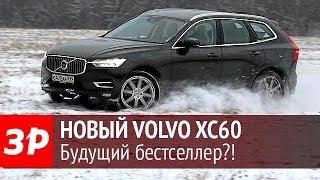 2018 Volvo XC60 - первый тест-драйв. Видео тесты За Рулем.