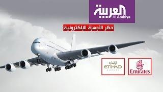 إجراءات من طيران الخليج وتركيا لمواجهة حظر الإلكترونيات |