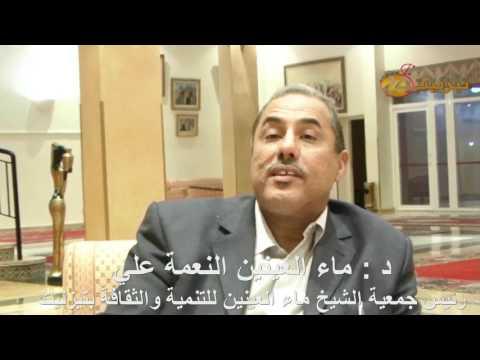 الدكتور ماء العينين يشيد بالملتقى الدولي للفكر الصوفي عند الشيخ ماء العينين وينفي المغالطات