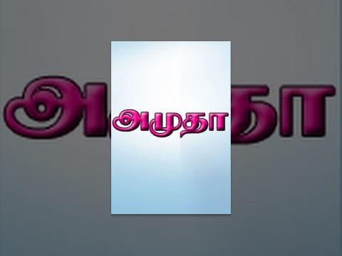 Amudha Tamil movie online DVD