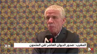 المغرب .. صدور الديوان العاشر لفن الملحون | قنوات أخرى
