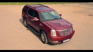 Cadillac Escalade - Лучший комфорт за 1 миллион рублей. Константин Заруцкий (Академег)