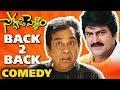 Soggadi Pellam | Telugu Movie | Back To Back Comedy Scenes | Mohan Babu, Brahmanandam