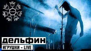 Дельфин - Игрушки (live)