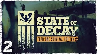 State of Decay YOSE. #2: Крикуны.