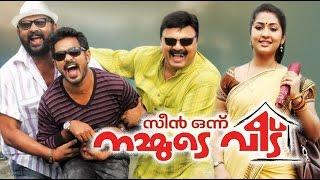 Scene Onnu Nammude Veedu (2012) Malayalam Full Movie