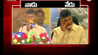 Chandrababu's Words (Naadu - Needu) on Kapu reservations