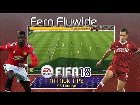 FIFA 18 เทคนิคการเล่น #12 | วิธีทำเกมรุก (ATTACKING TIPS)