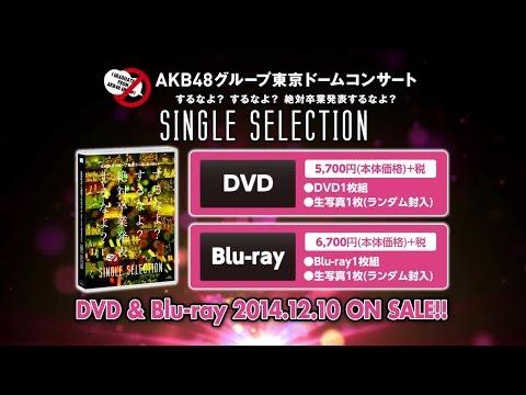 「AKB48グループ東京ドームコンサート ~するなよ?するなよ? 絶対卒業発表するなよ?~」DVD&BD SINGLE SELECTIONダイジェスト公開!! / AKB48[公式]