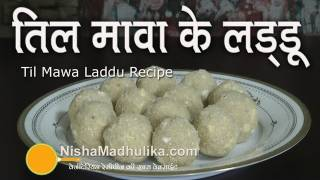 Til Mawa Laddu Recipe Video