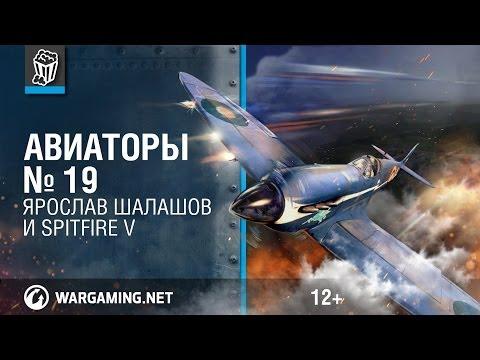 Spitfire V и Ярослав Шалашов.