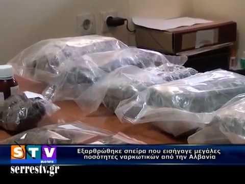 Σπείρα εισήγαγε  ναρκωτικά από την Αλβανία