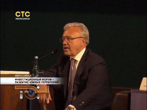 Инвестиционный форум «Развитие южных территорий»
