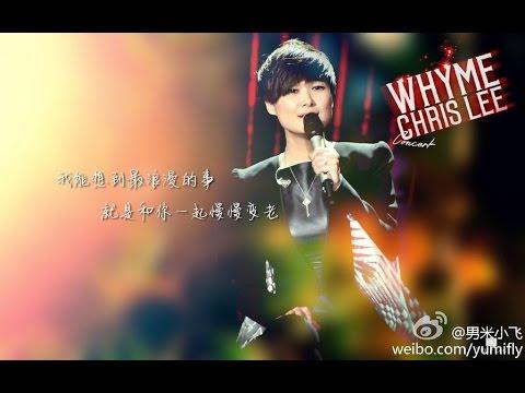 [Vietsub + Pinyin] Lý Vũ Xuân   Why Me concert 2014 full - Chủ đề Gặp Gỡ (Năm thứ 9 Tp. Đại Liên)