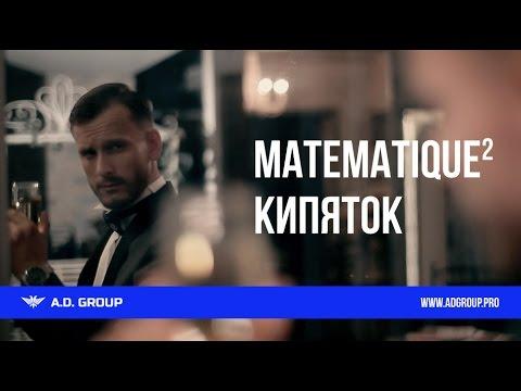 Matematique - Кипяток