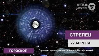 Гороскоп 22 апреля 2019 г.