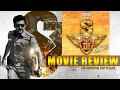 S3 Yamudu 3 Movie Review || Suriya || #Si3 || #S3Yamudu3 || Shruti Haasan || Anushka Shetty