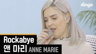 앤 마리 (Anne-Marie) - Rockabye   Acoustic version LIVE [세로라이브]