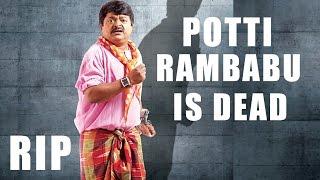 Potti Rambabu Is No More : Latest Trailer Of Rambabu-Puli Raja IPS