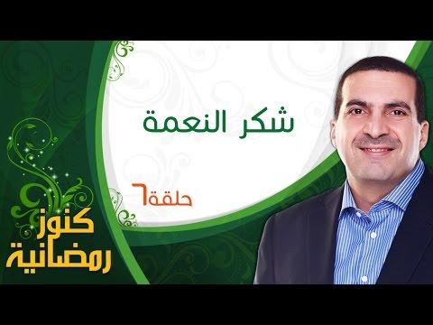 برنامج كنوز رمضانية الحلقة 6  شكر النعمة