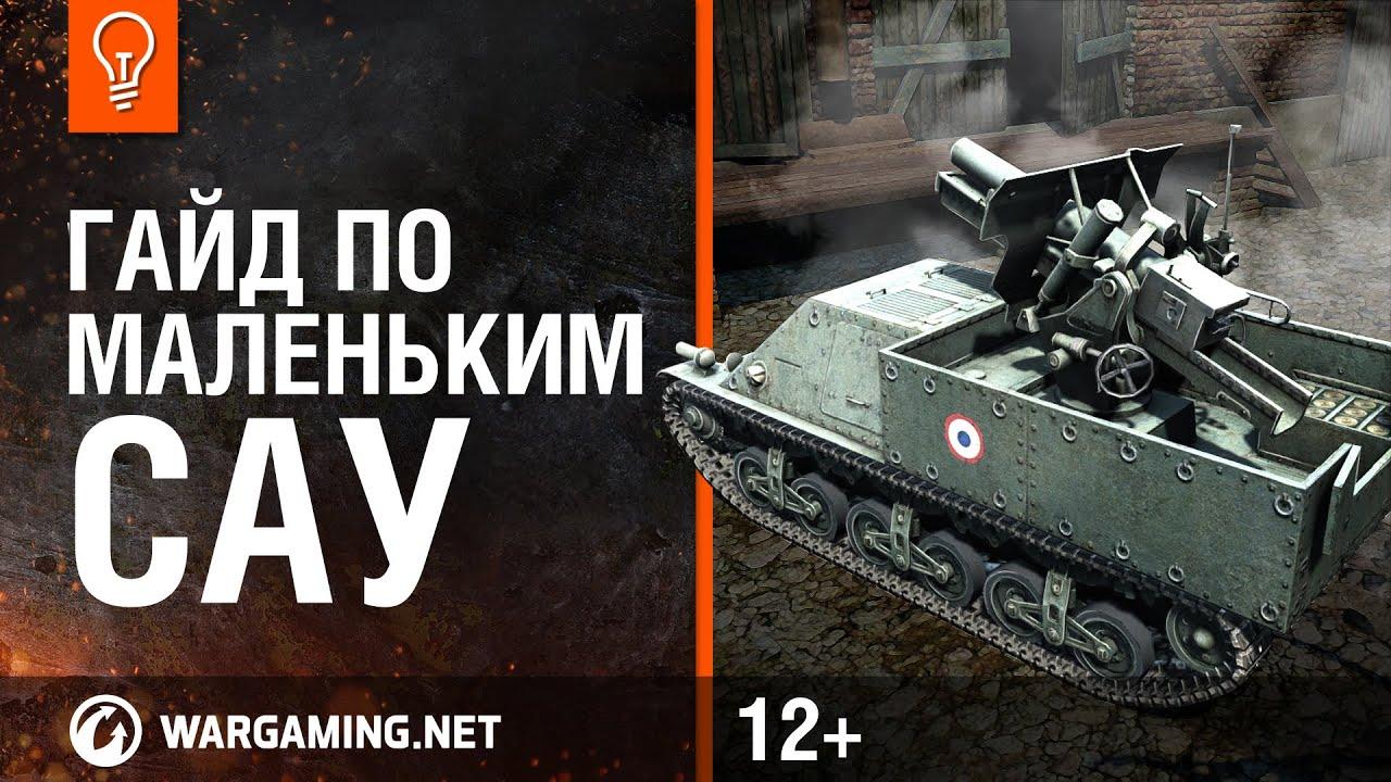World of Tanks. Гайд по маленьким САУ