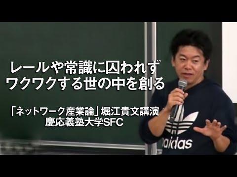 「ネットワーク産業論」@慶応義塾大学SFC