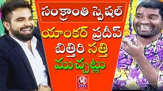 Bithiri Sathi Funny Chit Chat With Anchor Pradeep - Sankra..