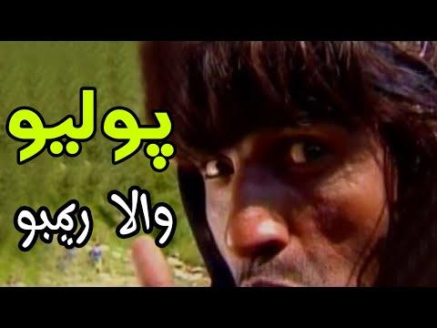 Sikander Sanam And Wali Sheikh - Rambo - Pakistani Comedy Telefilms