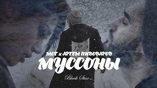 Превью из музыкального клипа Мот feat. Артем Пивоваров - Муссоны