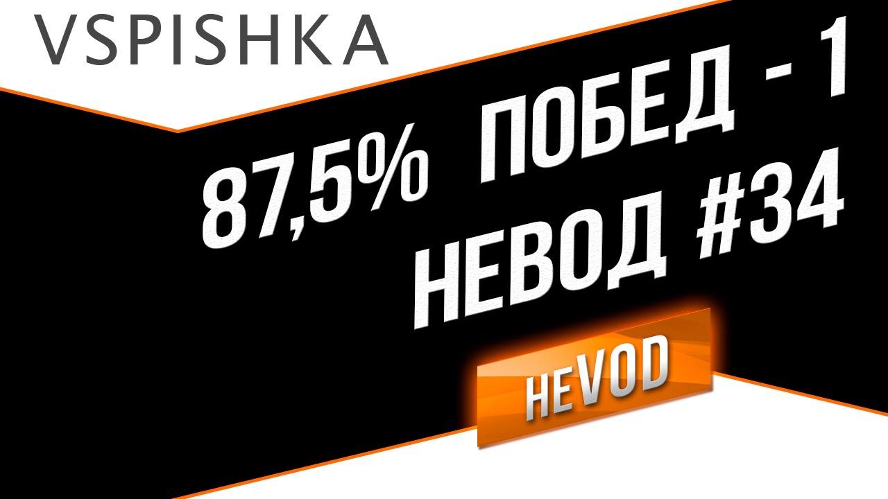 neVOD - 87,5% Побед за вечер. Ч1. Вспышка, Унфо, Фердинанд. [VPRO + ACES]