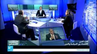 الأسبوع الاقتصادي | المغرب العربي ـ الاقتصاد بين السياسة والدين