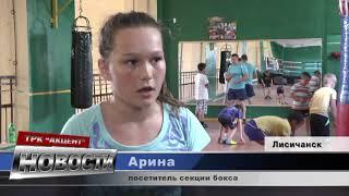В Лисичанске работает обновленный спортзал