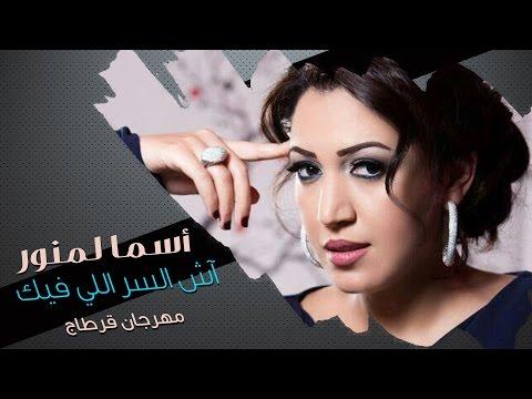 asma lmnawar-  اش السر الي فيك أسما لمنور أغنية تونسية جميلة