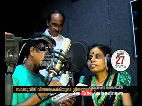 Vaikom Vijayalakshmi sings parody songs for the election campaign of K Babu