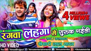 Khesari Lal Yadav की धमाकेदार देहाती होली   Rangva Lahanga Mein   New Bhojpuri Holi Video Song 2018