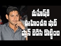 Shock to Superstar Mahesh Babu || #MaheshBabu